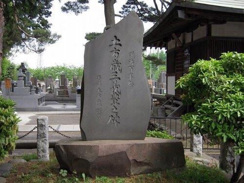 Хиджиката Тошизо Ёшитойо - памятник от потомков