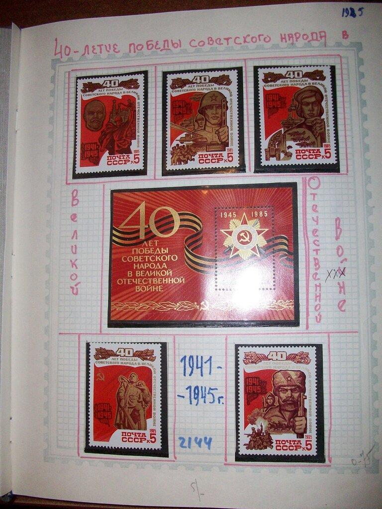 Малые листы марок ссср цены монета 1 рубль 2006 года цена