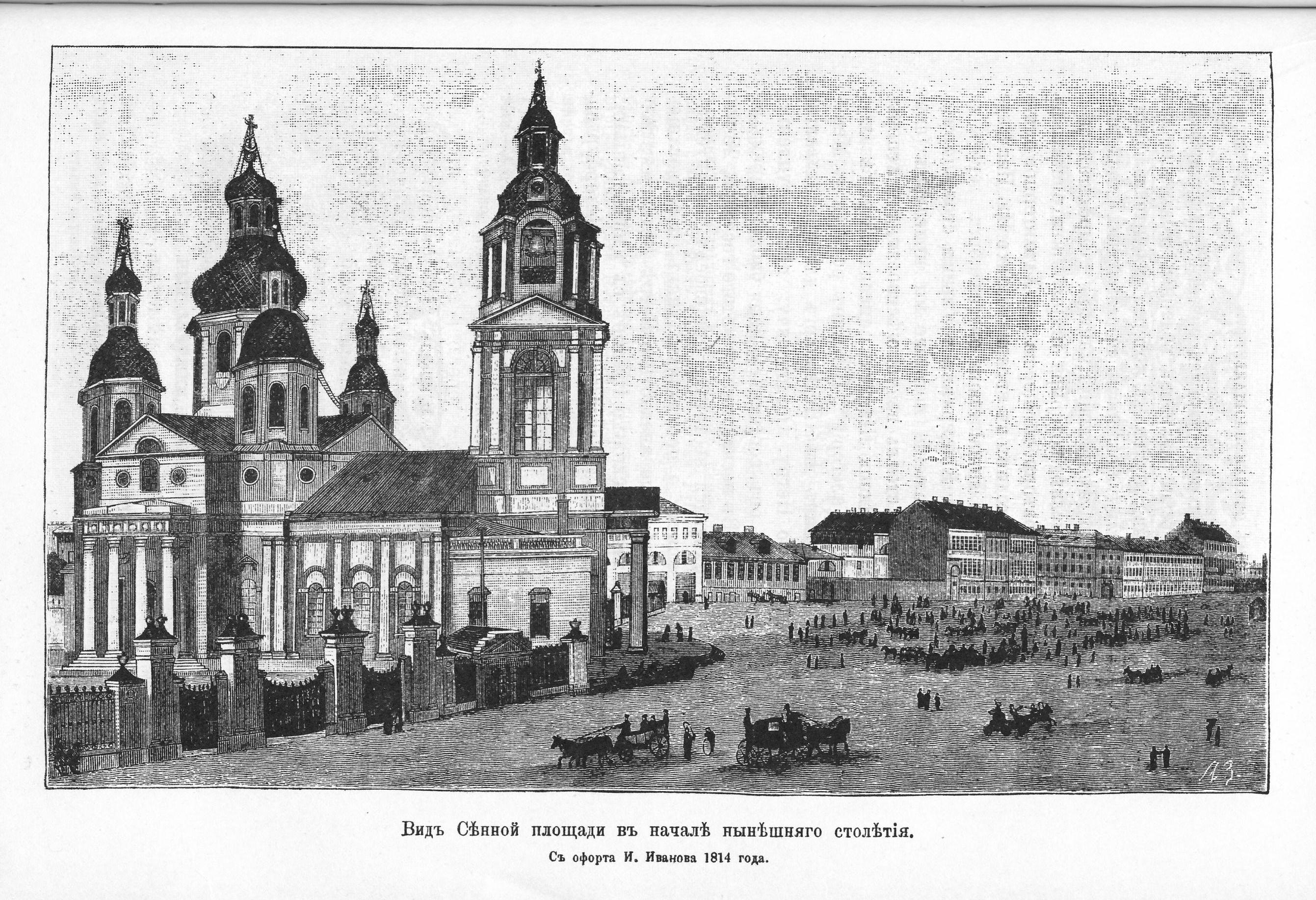 Вид Сенной площади