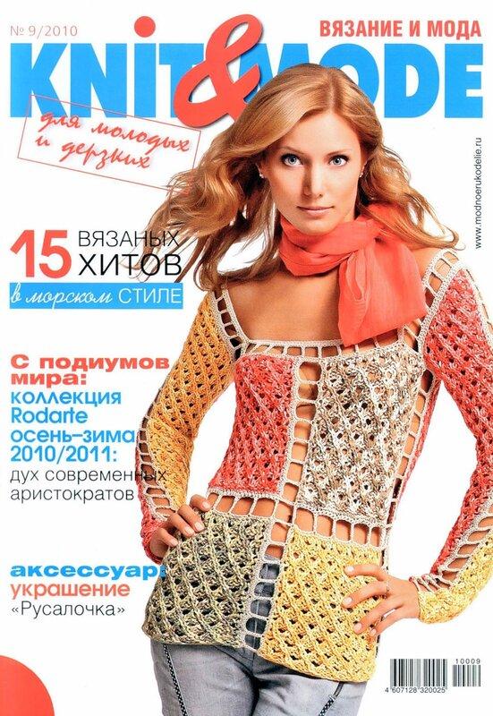 Вязание и мода - №9 - 2010