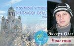 Олег Эккерт