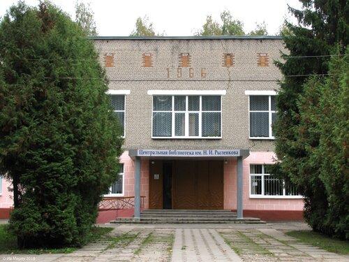 Рославль,библиотека