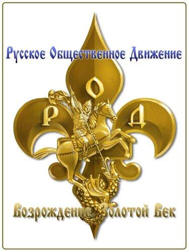 РОД Возрождение. Золотой Век