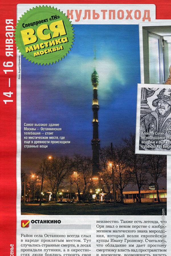 «Теленеделя для всей семьи. Москва» №2 (172) от 12.01.2011<br />