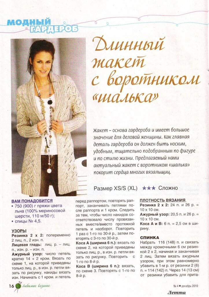 Вязание длинного кардигана крючком схемы для женщин