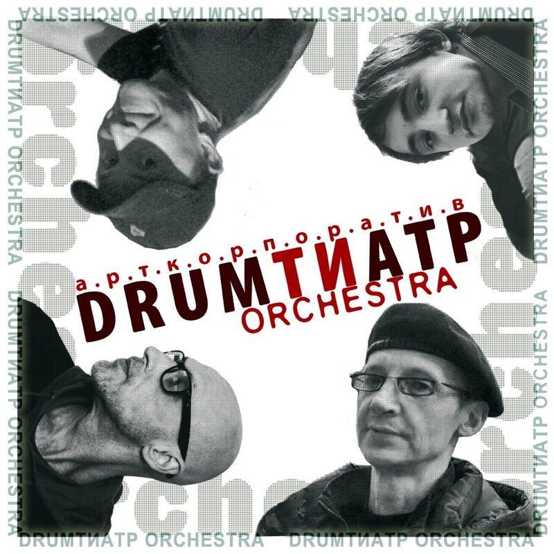 drumтиатр orchestra