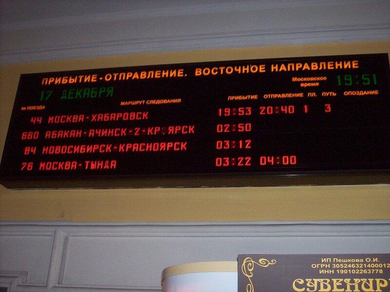 Купить жд билеты на поезд Москва - Хабаровск по низкой