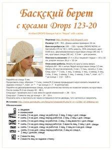 http://knitting-club.blogspot.com/2010/11/drops-123-20.html