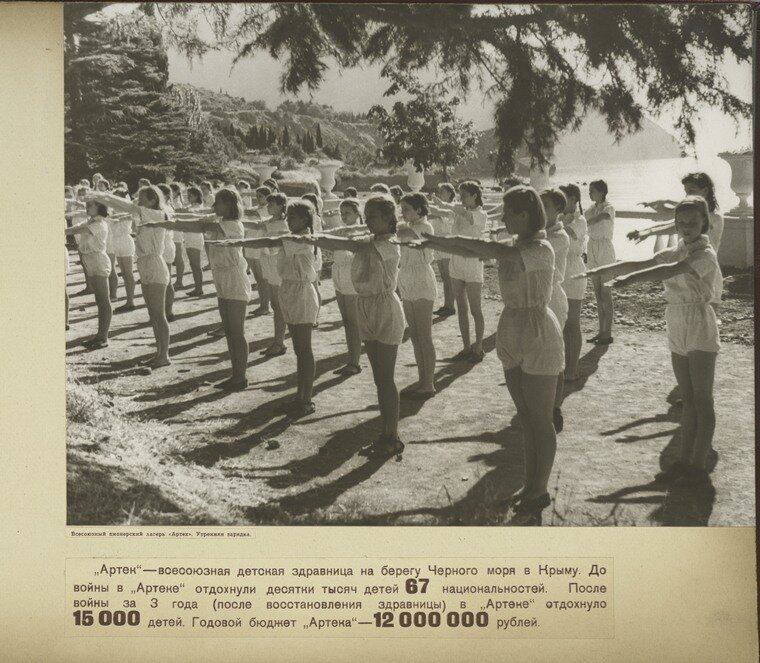 "[All Union Pioneers at ""Artek"" camp. Morning Exercises.]"
