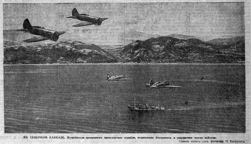 «Красная звезда», 16 октября 1942 года, битва за Кавказ