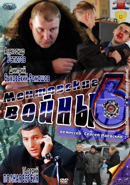 Ментовские войны-6 (2012/SATRip)