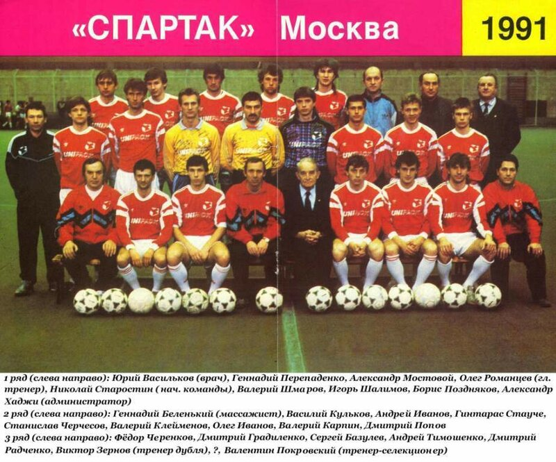 Спартак 1991.jpg