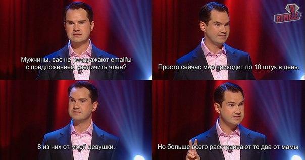Джимми Карр