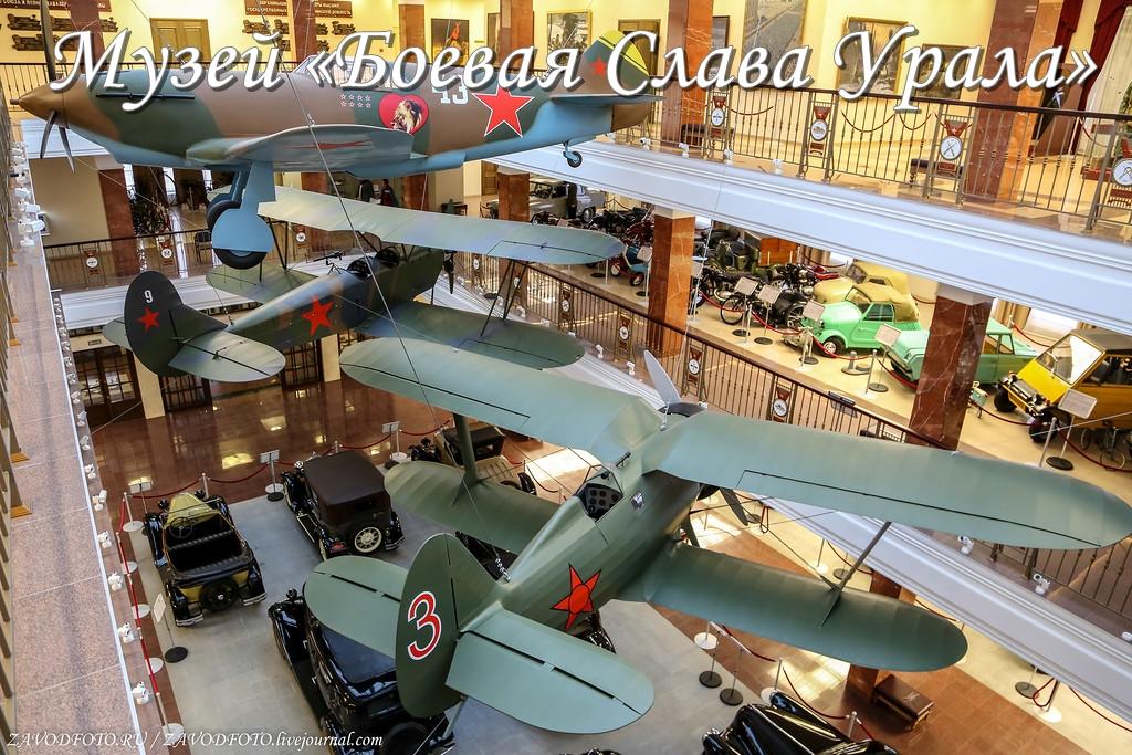 Музей «Боевая Слава Урала».jpg