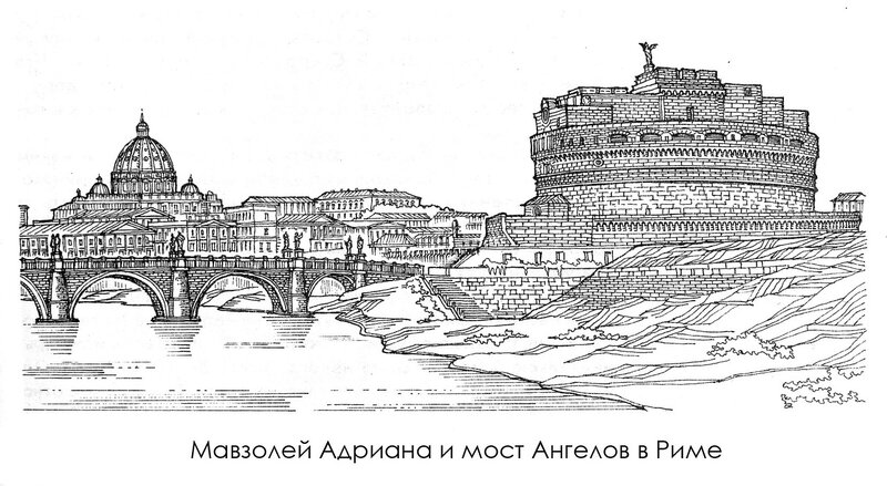 Мавзолей Адриана и мост Святого Ангела в Риме, рисунок