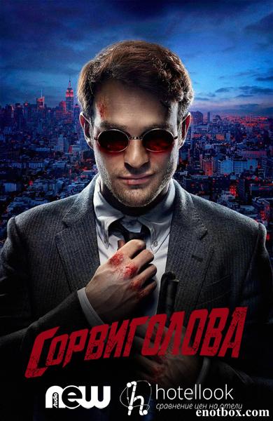 Сорвиголова / Marvel's Daredevil - Полный 1 сезон [2015, WEBRip | WEBRip 720p, 1080p] (LostFilm | NewStudio)