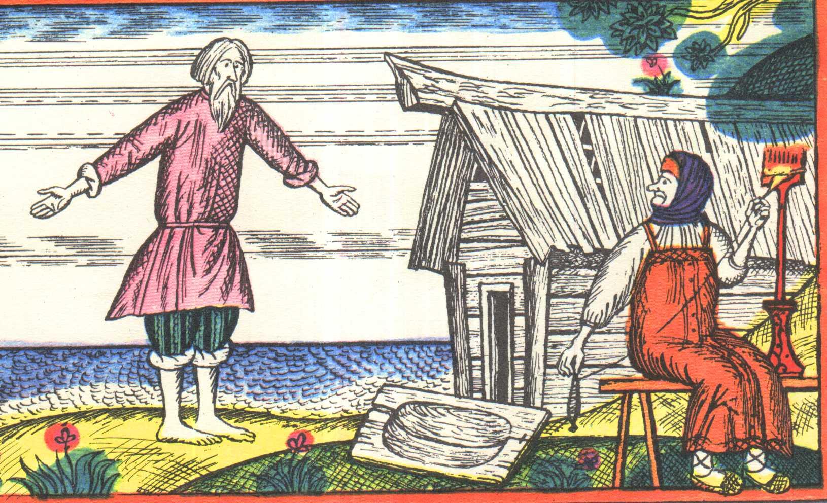 о рыбаке и рыбке рисунок