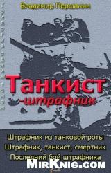 Книга Танкист-штрафник.Трилогия