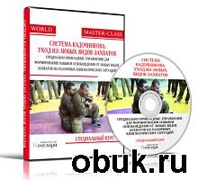 Книга Уход из любых видов захватов (2013г., DVDRip, RUS)
