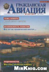 Журнал Гражданская авиация №2 2013