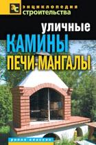 Книга Уличные камины, печи-мангалы