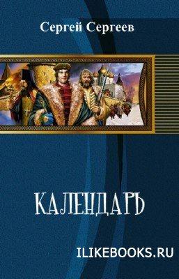 Книга Сергеев Сергей - Календарь