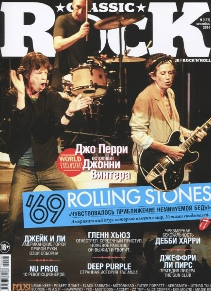 Книга Журнал: Classic ROCK  Classic ROCK №9 (сентябрь 2014)