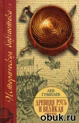 Книга Лев Гумилев - Древняя Русь и Великая Степь (аудиокнига)