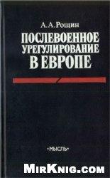 Книга Послевоенное урегулирование в Европе