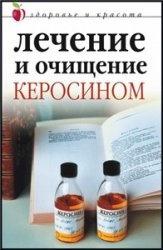 Книга Лечение и очищение керосином