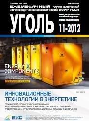 Уголь №11 2012