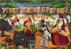 Книга Уроки живой природы - Мы из Африки (2010) DVDRip