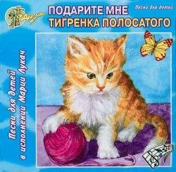 Аудиокнига Подарите мне тигрёнка полосатого (аудиокнига)