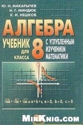 Книга Готовые Домашние Задания по алгебре за 8 класс. Алгебра: Учебник для 8 класса