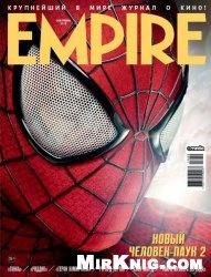 Empire №9 2013