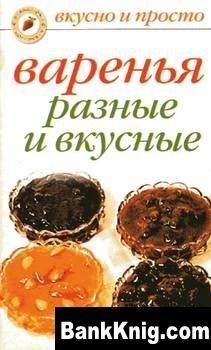 Книга Варенья разные и вкусные pdf 1,58Мб