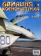 Журнал Авиация и космонавтика №2, 2005