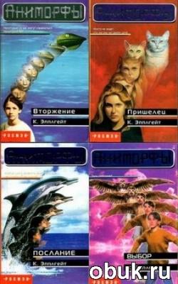 Серия «Аниморфы» (14 книг)