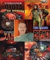 Книга Соболев Сергей - Сборник произведений (24 книги)