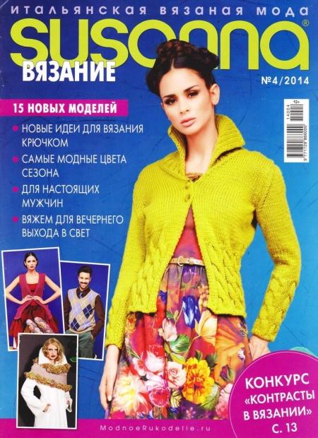 Книга Журнал: Susanna. Вязание №4 (апрель 2014)