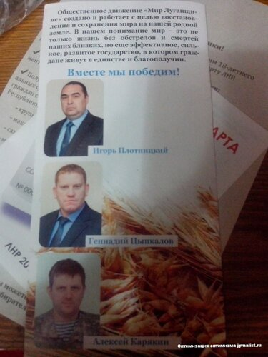 Террористы заманивают местных жителей на псевдовыборы социальными карточками