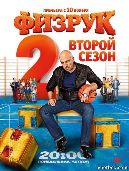 Физрук - Полный 2 сезон [2014, WEB-DLRip | WEB-DL 720p]