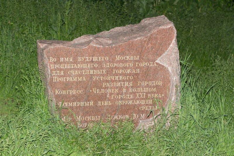 Камень, Москва, Воробьевы горы