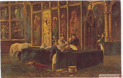 Французы в Архангельском соборе. Худ. И. М. Львов