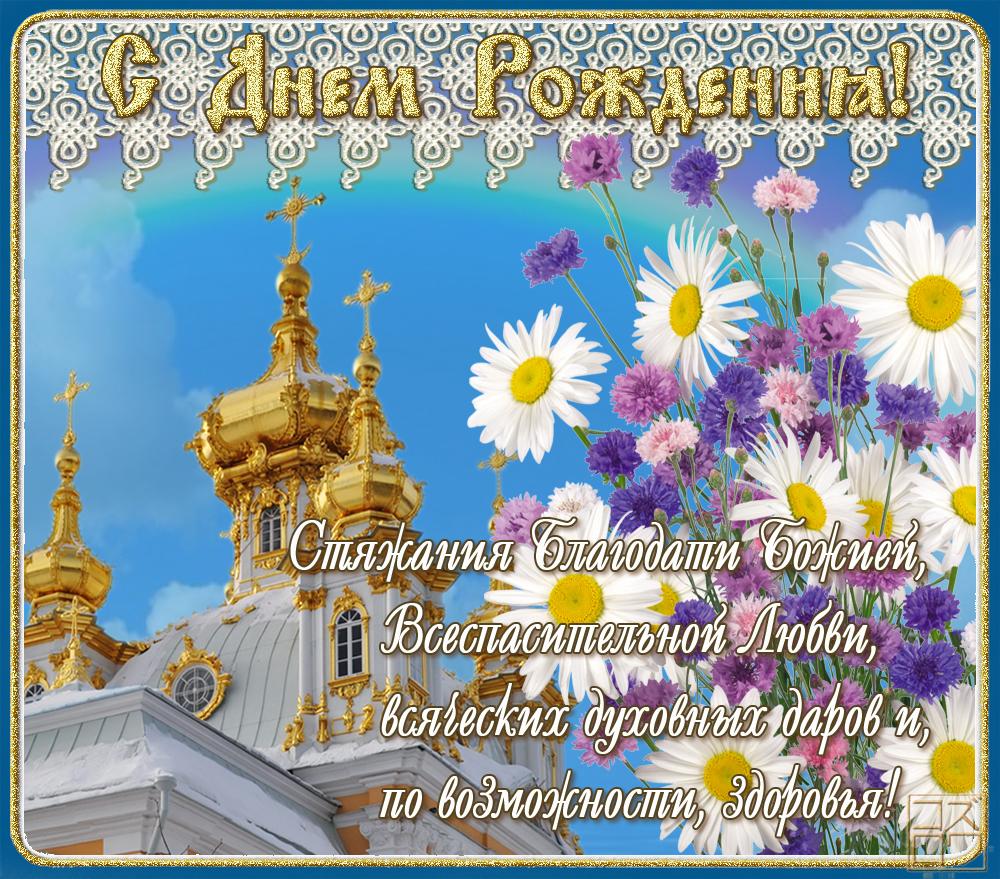 Православные поздравления батюшки с днем рождением 696