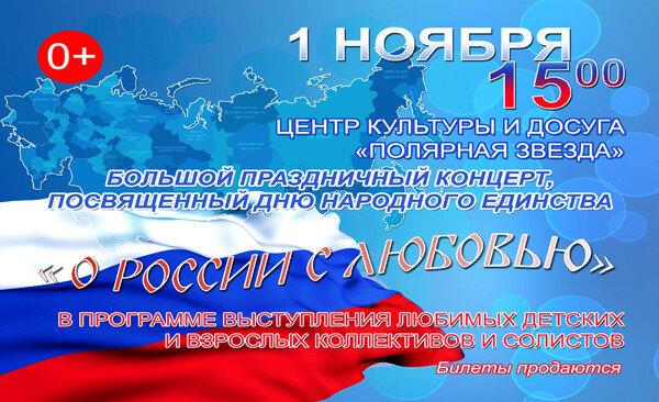 ТВ День Единства 2015.jpg