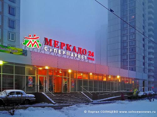 Солнцево, Солнцевский проспект, Супермаркет Меркадо, декабрь 2005