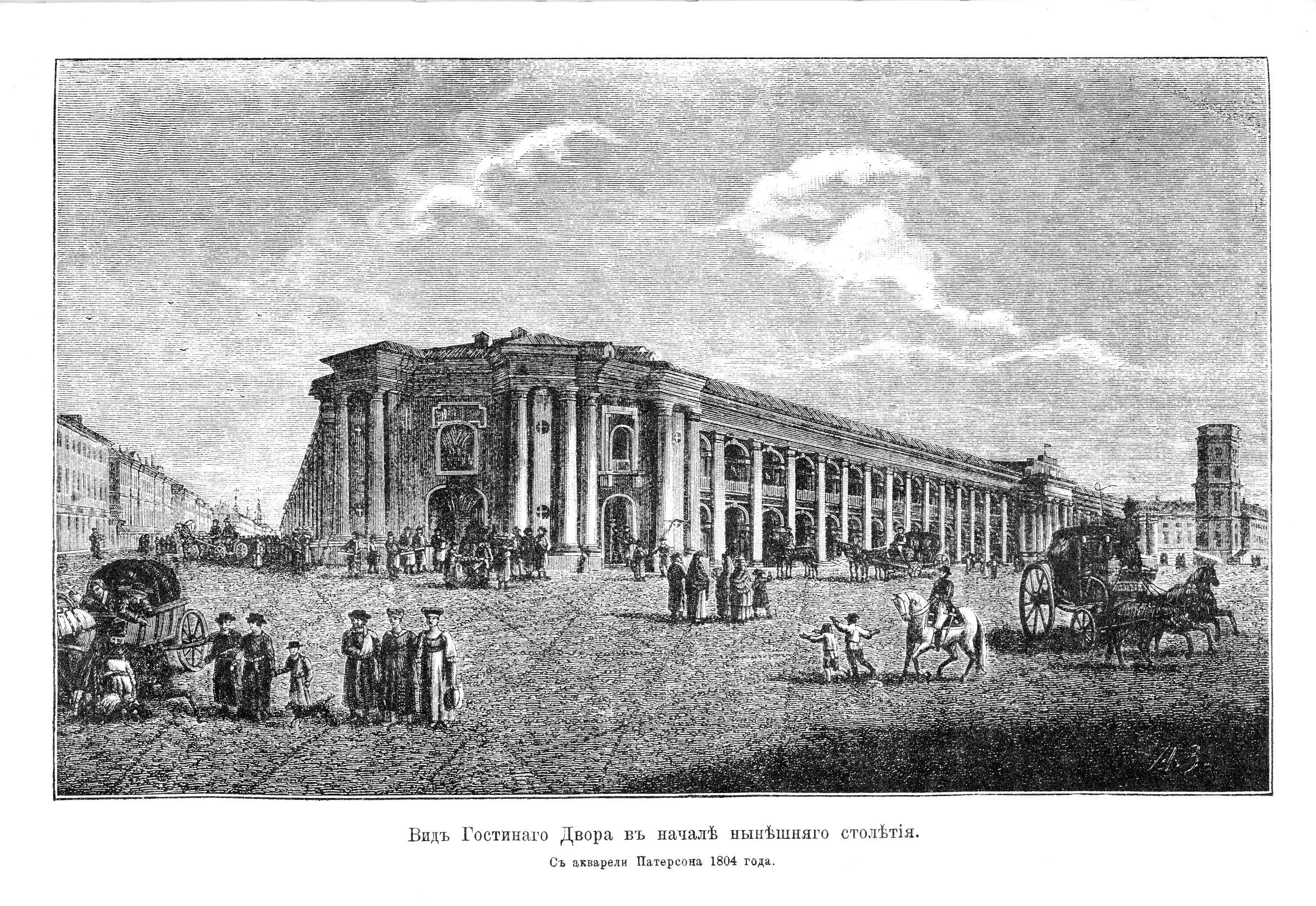 Вид Гостиного двора