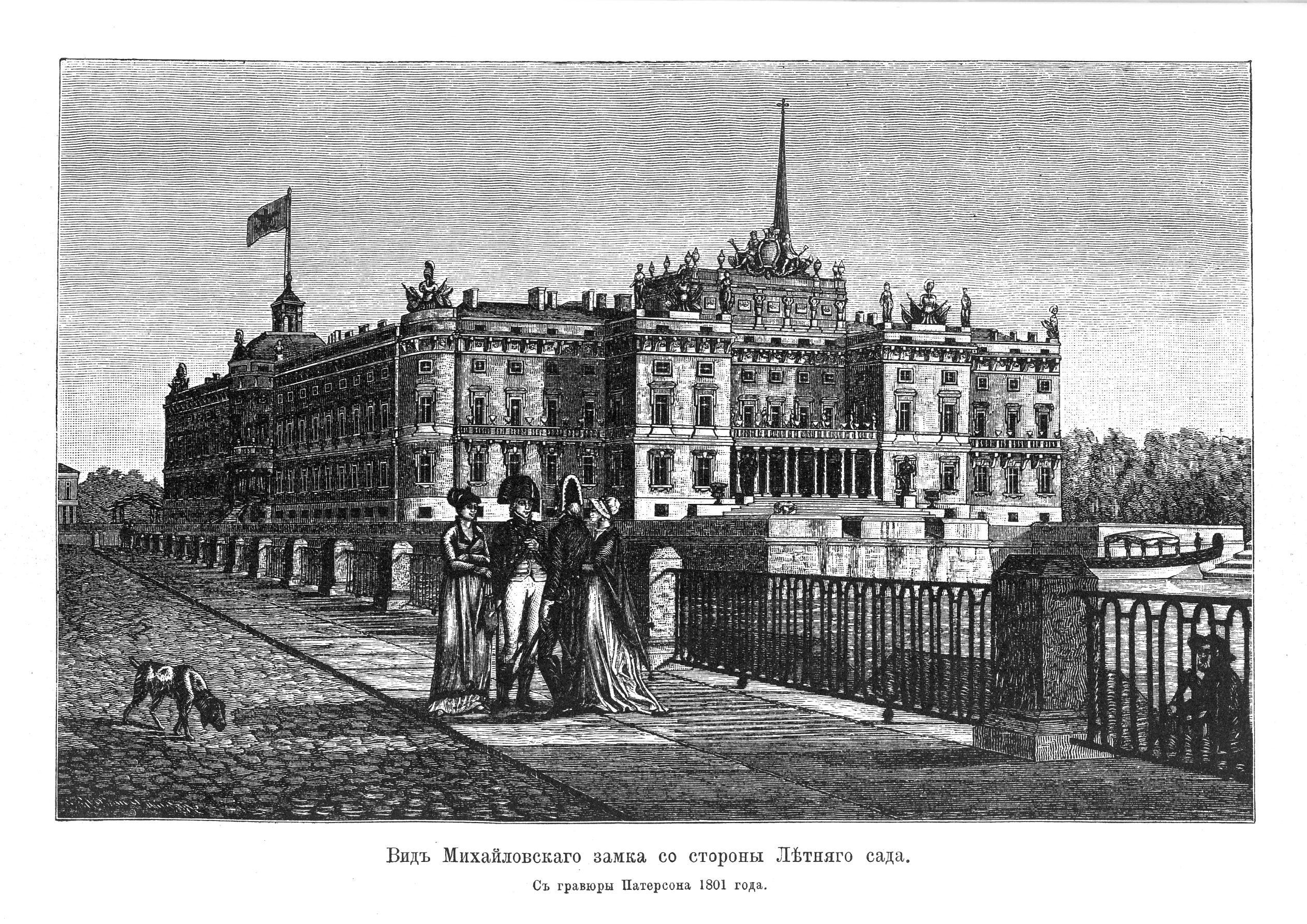 Вид Михайловского замка