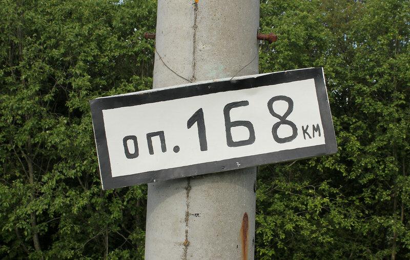 Табличка 168 км, перегон Осуга - Сычёвка